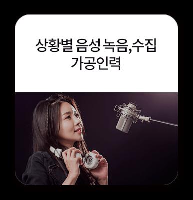 상황별 음성 녹음, 수집 가공인력