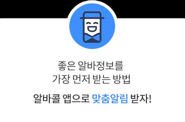 좋은 알바정보를 가장 먼저 받는방법 알바콜 앱으로 맞춤알림 받자!